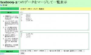 test009_zentai
